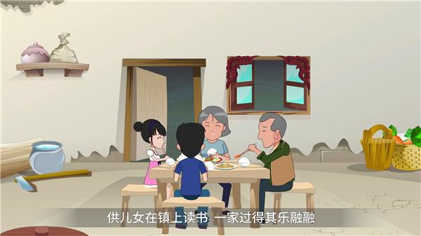 政府类-故事情节动画-5[00_00_26][20200921-173642]